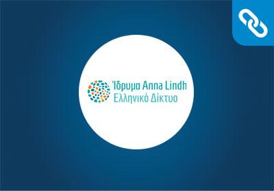 Κατασκευή ιστοσελίδας | Ίδρυμα Anna Lindh | Ελληνικό Δίκτυο