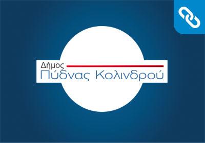 Κατασκευή Ιστοσελίδας | Δήμος Πύδνας Κολινδρού