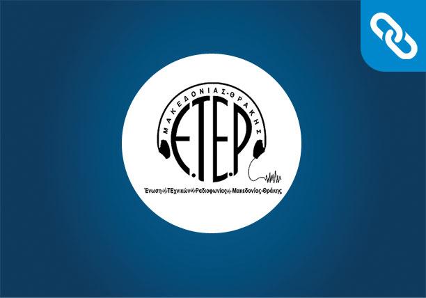 Κατασκευή Ιστοσελίδας | Ένωση Τεχνικών Ραδιοφωνίας Μακεδονίας - Θράκης | Ε.ΤΕ.Ρ.Μ-Θ