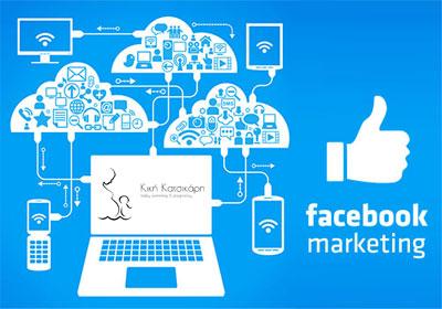 Κική Κατσικάρη | Facebook Campaign