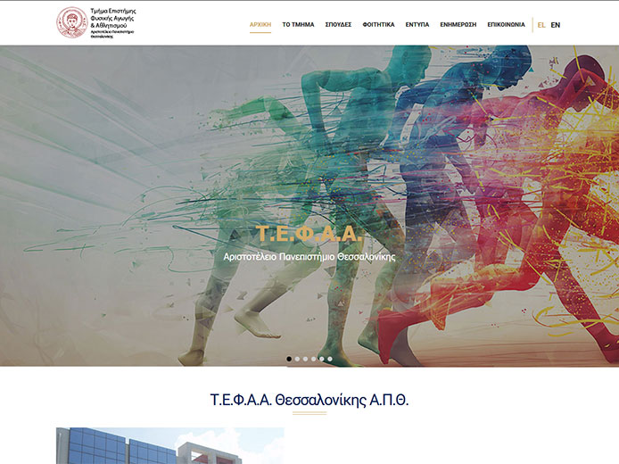 Website Development | Department of Physical Education AUTH