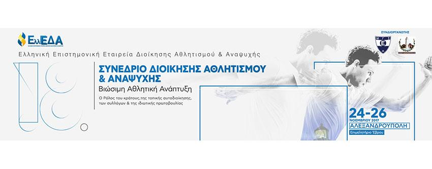 Η Istology Web & Marketing συμμετέχει στο 18ο Συνέδριο Διοίκησης Αθλητισμού και Αναψυχής