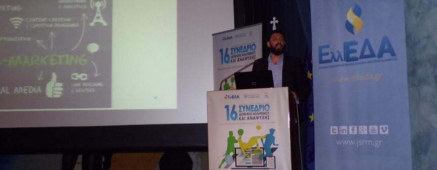 Με απόλυτη επιτυχία ολοκληρώθηκε η συμμετοχή της Istology Web & Marketing στο 16ο Συνέδριο Διοίκησης Αθλητισμού και Αναψυχής