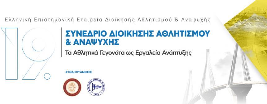Η Istology Web & Marketing συμμετέχει στο 19ο Συνέδριο Διοίκησης Αθλητισμού και Αναψυχής