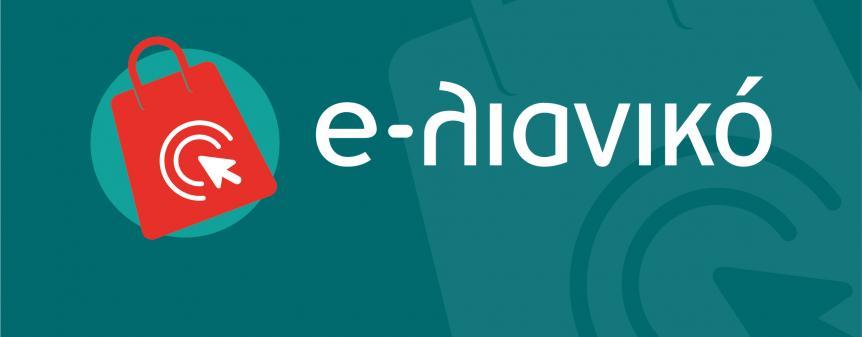 e-λιανικό - Επιχορήγηση ανάπτυξη και αναβάθμιση ηλεκτρονικού καταστήματος