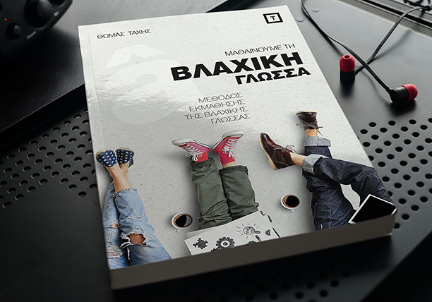E-shop development | Vlach language learning book